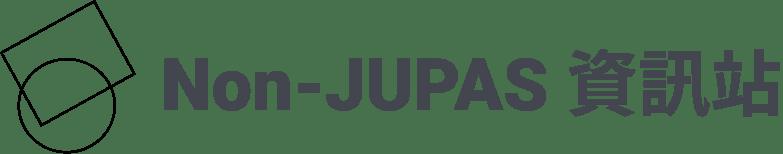 Non-JUPAS 資訊站